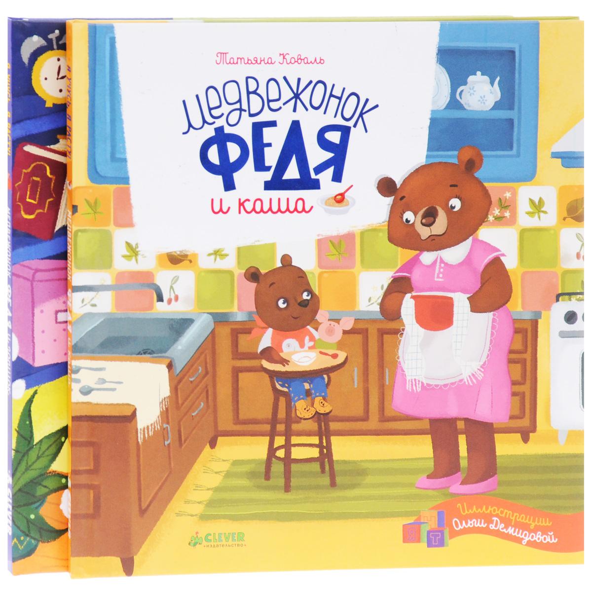 Медвежонок Федя (комплект из 2 книг)