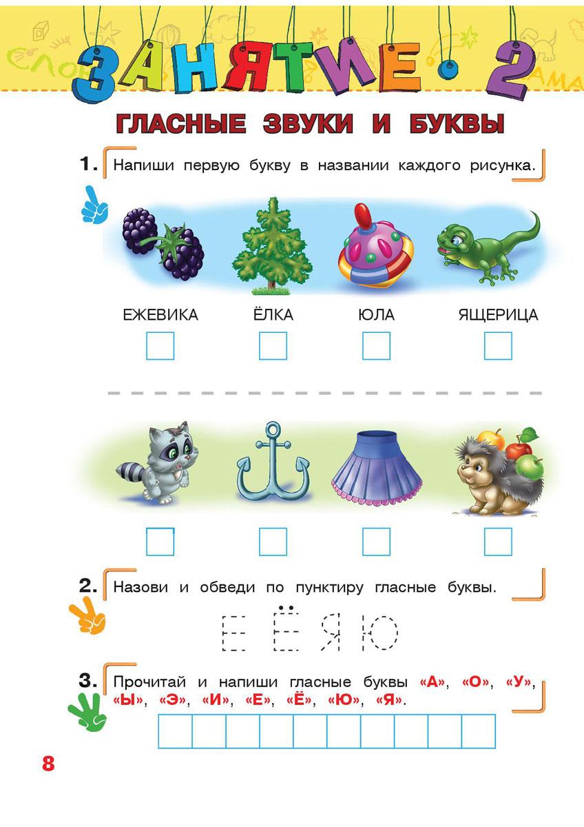 Учимся читать. Для детей 5-6 лет