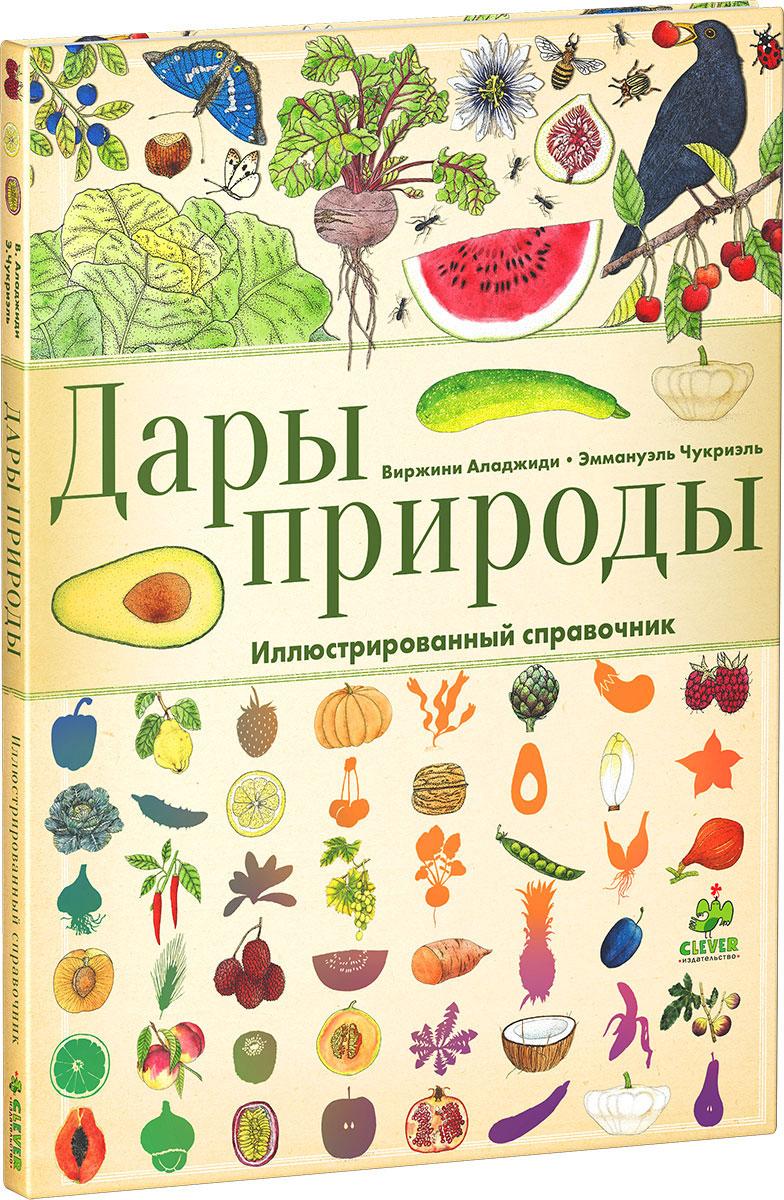 Дары природы. Иллюстрированный справочник12296407Что вас ждет под обложкой: Эта увлекательная энциклопедия познакомит вас с фруктами, овощами, различными плодами и съедобными грибами. Рассматривайте удивительные реалистичные иллюстрации в классическом стиле, читайте об интересных фактах и познавайте чудесный мир, окружающий нас. Гид для родителей: Новая книга будет интересна каждому ребенку и родителям, а также бабушкам и дедушкам, сестрам и братьям, ведь путешествовать и познавать мир увлекательно для каждого! Иллюстрированная энциклопедия адресована детям от 6 лет и она станет прекрасным помощником в школе. Ее можно просто читать и рассматривать иллюстрации, а кроме этого готовить доклады и рефераты, и планировать летний отпуск по ней тоже приветствуется. Раскрывая Дары природы. Иллюстрированный справочник вы попадаете в интересный мир съедобных растений, фруктов, различными плодами и съедобных грибов и многого другого.