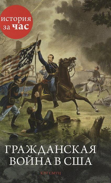 Гражданская война в США. История за час ( 978-5-389-08167-3 )