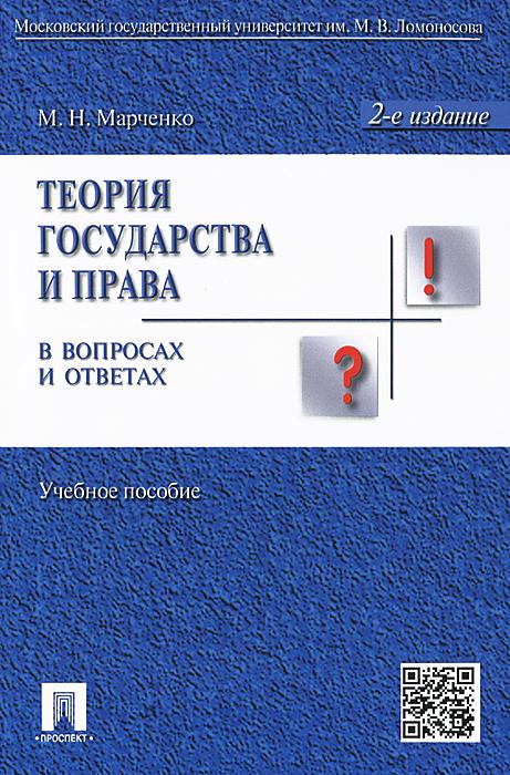 Теория государства и права в вопросах и ответах. Учебное пособие