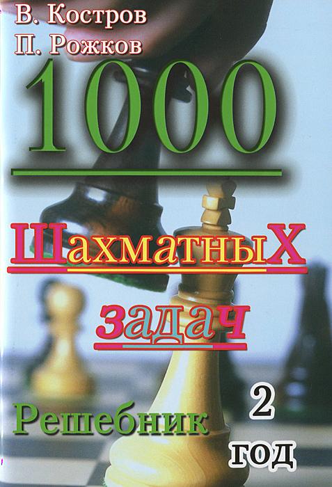 1000 шахматных задач. Решебник. 2 год. В. Костров, П. Рожков