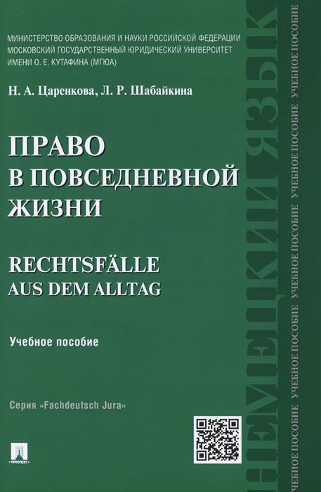 Право в повседневной жизни. Учебное пособие / Rechtsfalle aus dem Alltag