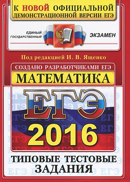 ЕГЭ-2016. Математика. Типовые тестовые задания