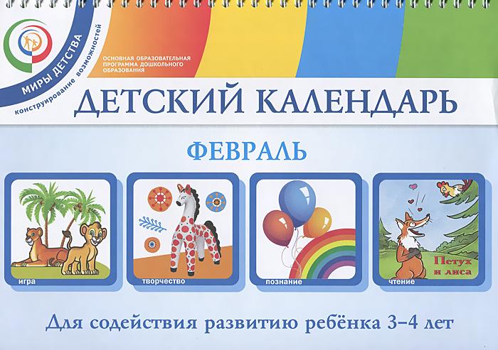 Детский календарь. Февраль. Для детей 3-4 лет