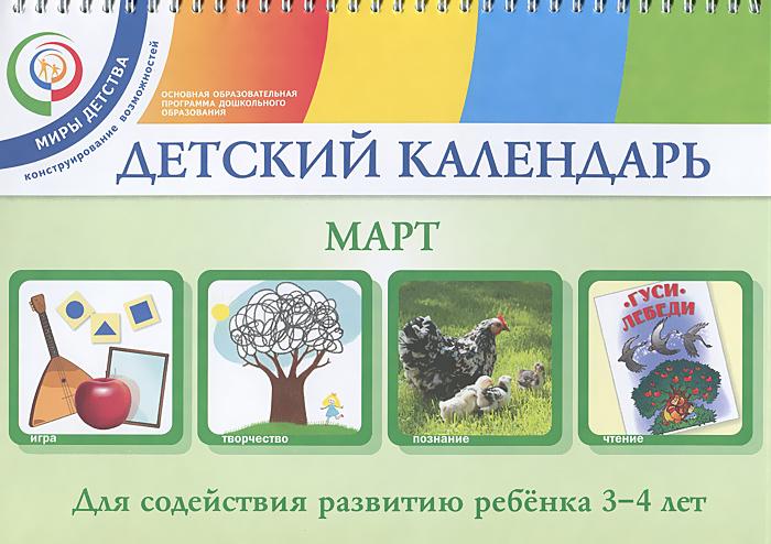 Детский календарь. Март. Для детей 3-4 лет