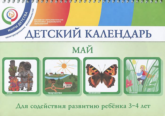 Детский календарь. Май. Для детей 3-4 лет