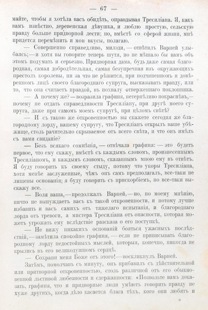 Кенилворт