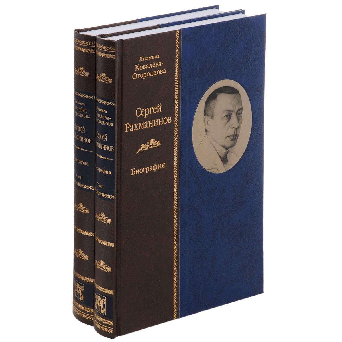 Сергей Рахманинов. Биография (комплект из 2 книг)