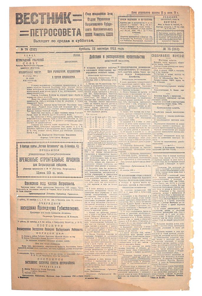 """Газета """"Вестник Петросовета"""". 1923, № 75 (252), 22 сентября"""