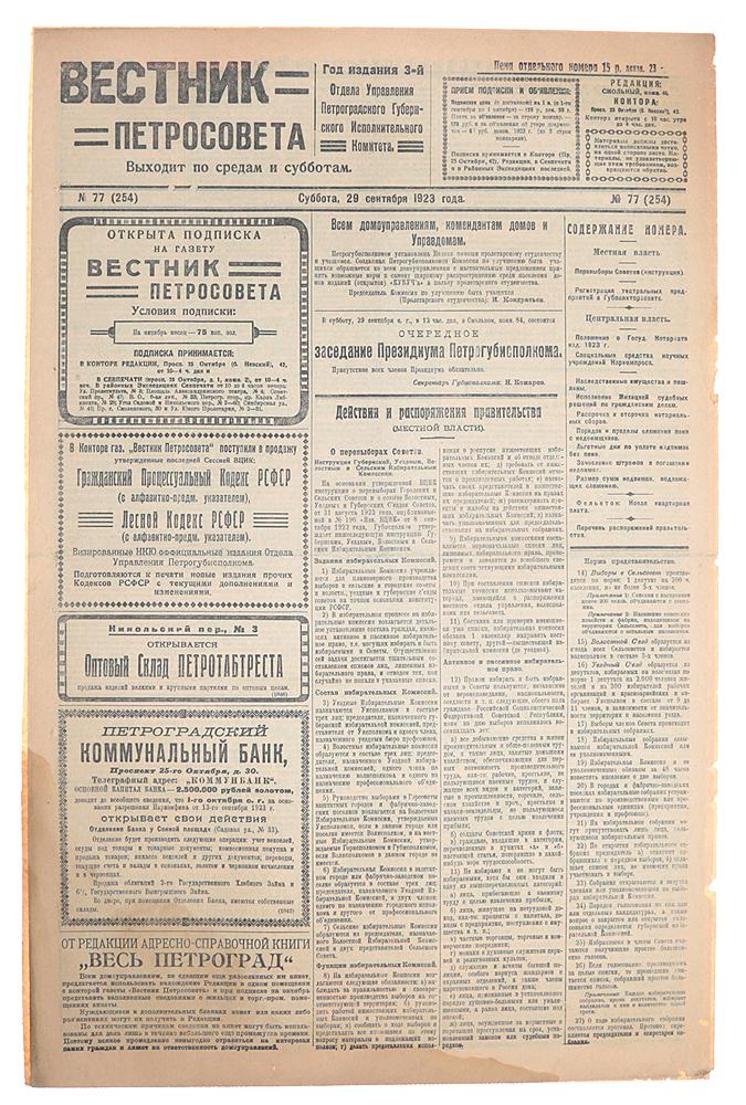 """Газета """"Вестник Петросовета"""". 1923, № 77 (254), 29 сентября"""