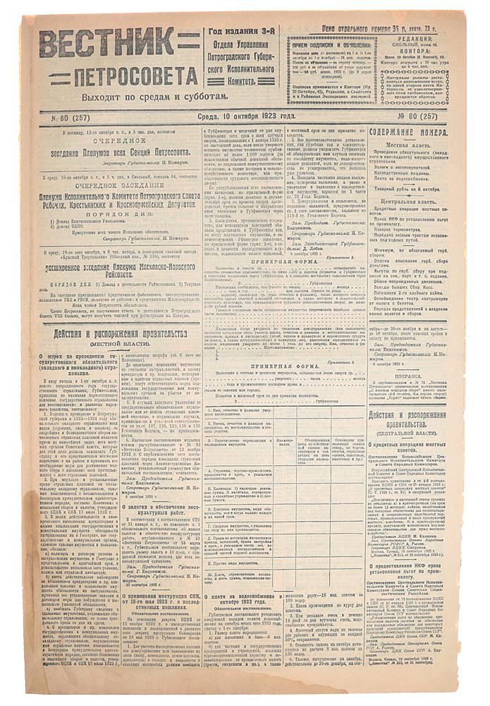 """Газета """"Вестник Петросовета"""". 1923, № 80 (257), 10 октября"""