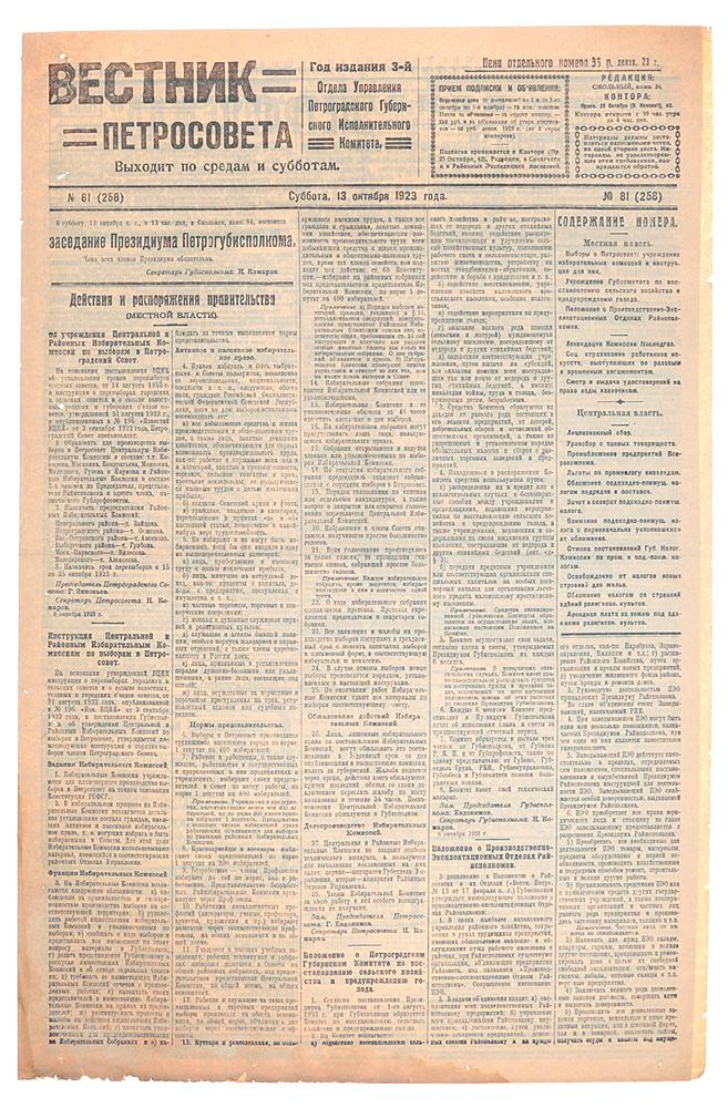 """Газета """"Вестник Петросовета"""". 1923, № 81 (258), 13 октября"""