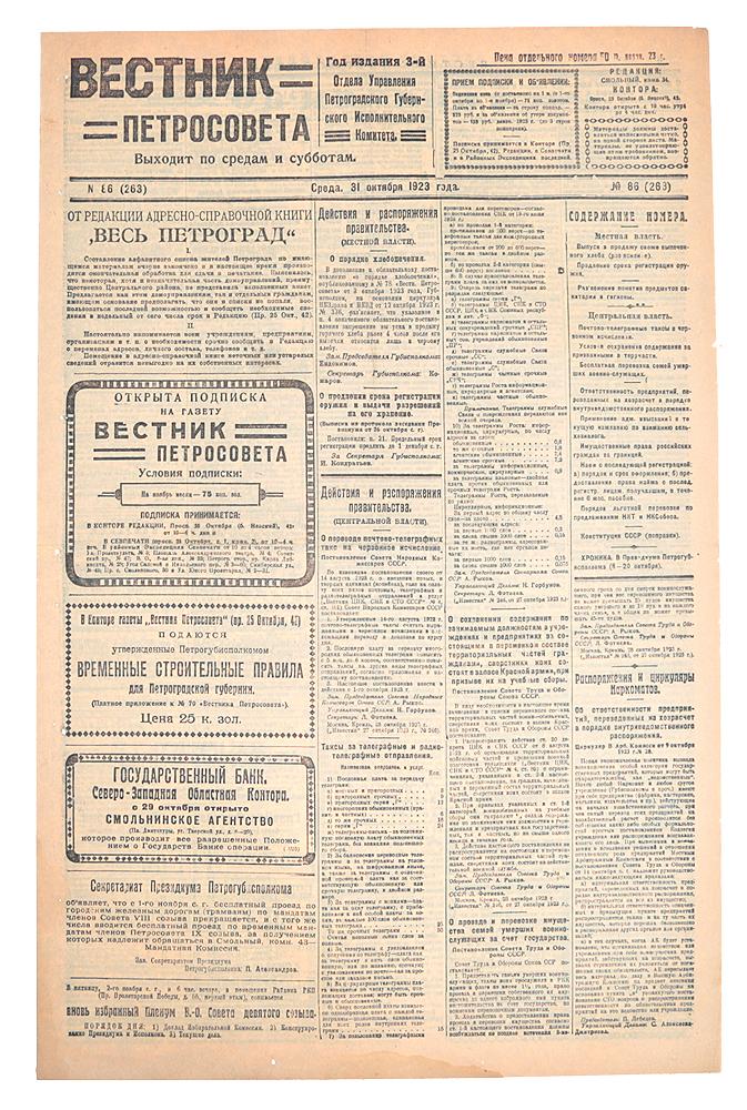 """Газета """"Вестник Петросовета"""". 1923, № 86 (263), 31 октября"""