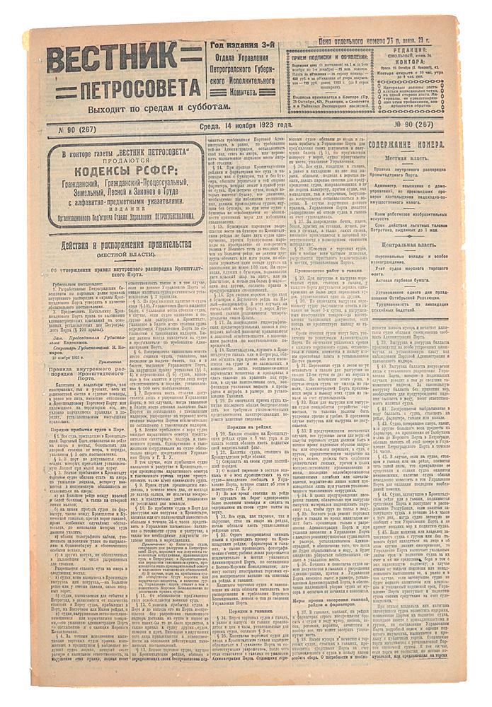 """Газета """"Вестник Петросовета"""". 1923, № 90 (267), 14 ноября"""