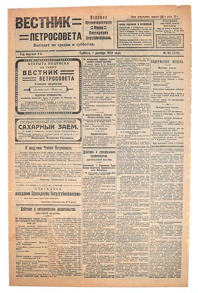 """Газета """"Вестник Петросовета"""". 1923, № 95 (272), 1 декабря"""