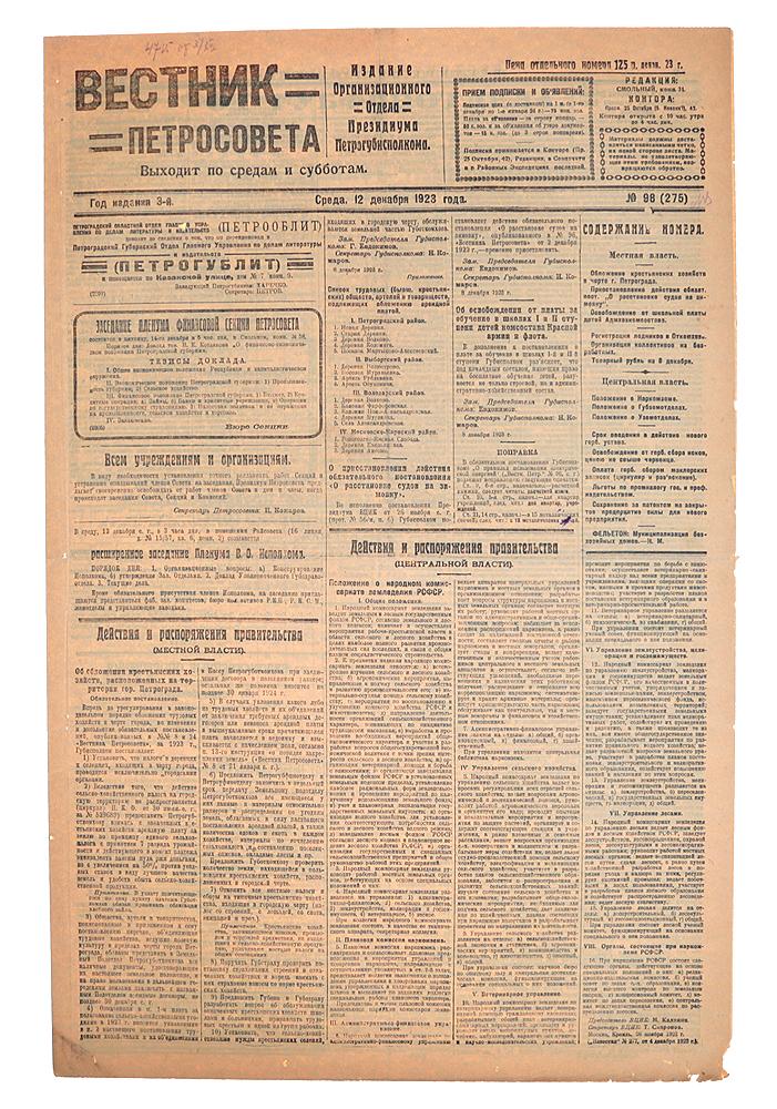 """Газета """"Вестник Петросовета"""". 1923, № 98 (275), 12 декабря"""