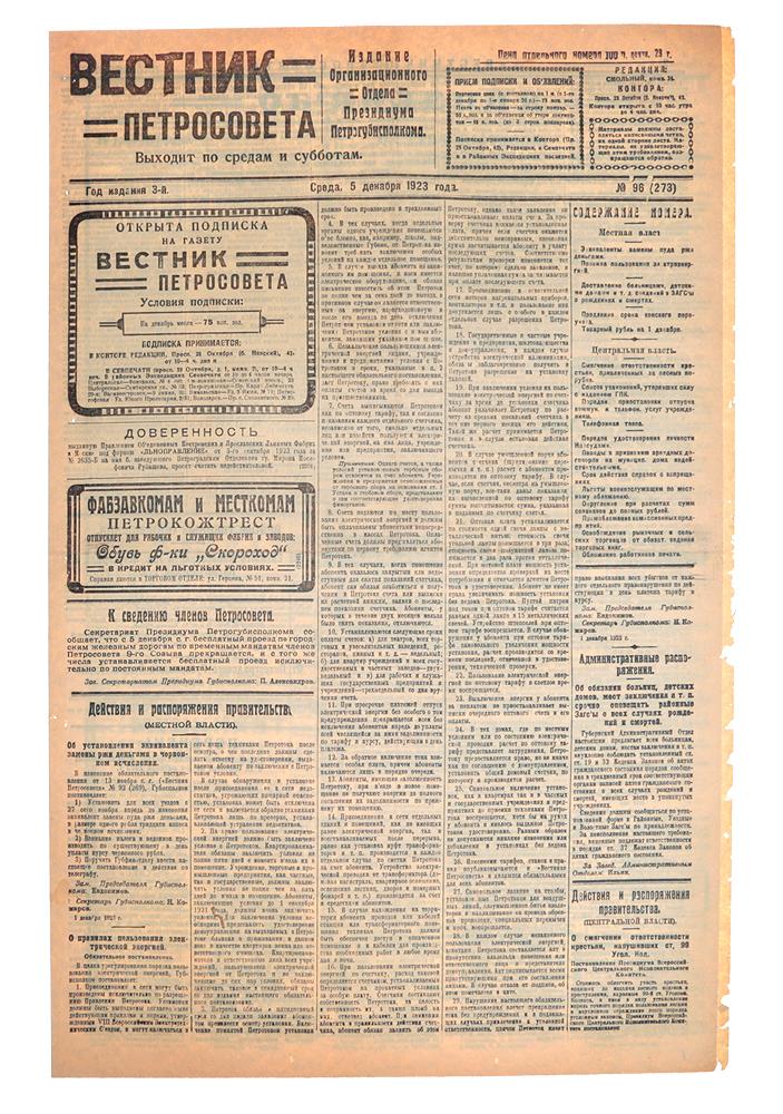 """Газета """"Вестник Петросовета"""". 1923, № 96 (273), 5 декабря"""