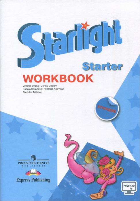 Starlight: Starter: Workbook / Английский язык. Рабочая тетрадь для начинающих