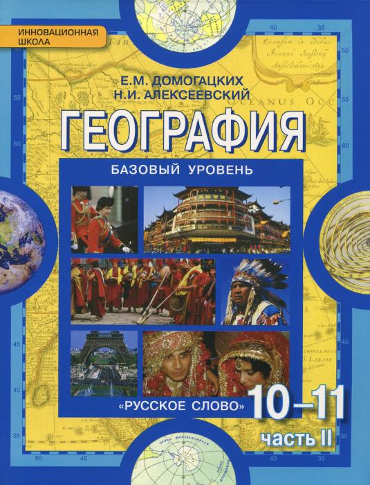 География. Экономическая и социальная география мира. 10-11 классы. Учебник. Базовый уровень. В 2 частях. Часть 2