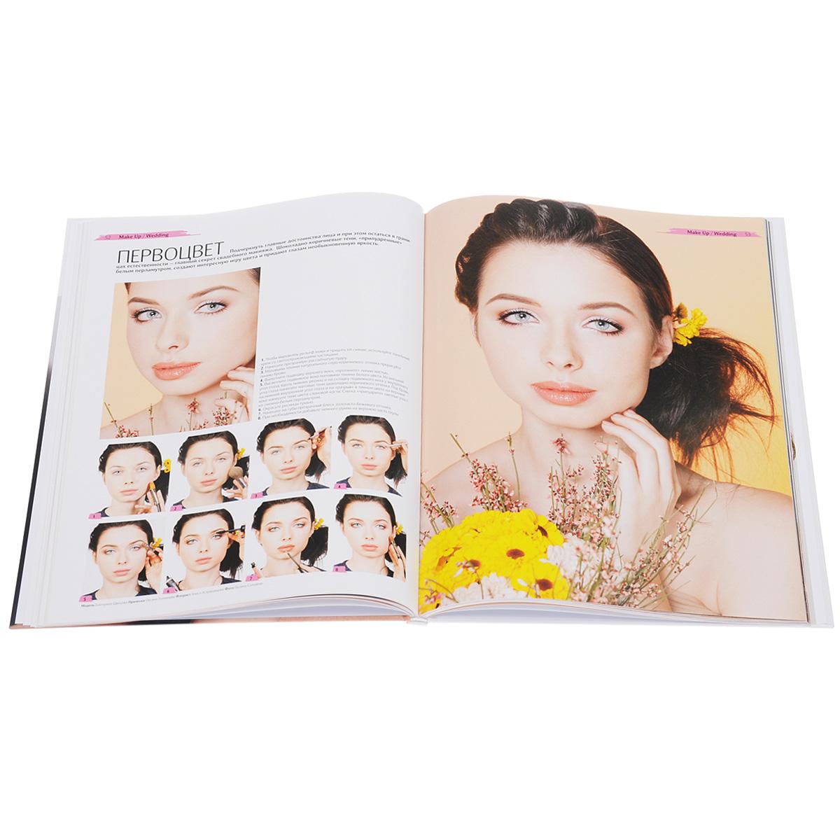 Make Up. 55 мастер-классов по макияжу. Книга 2