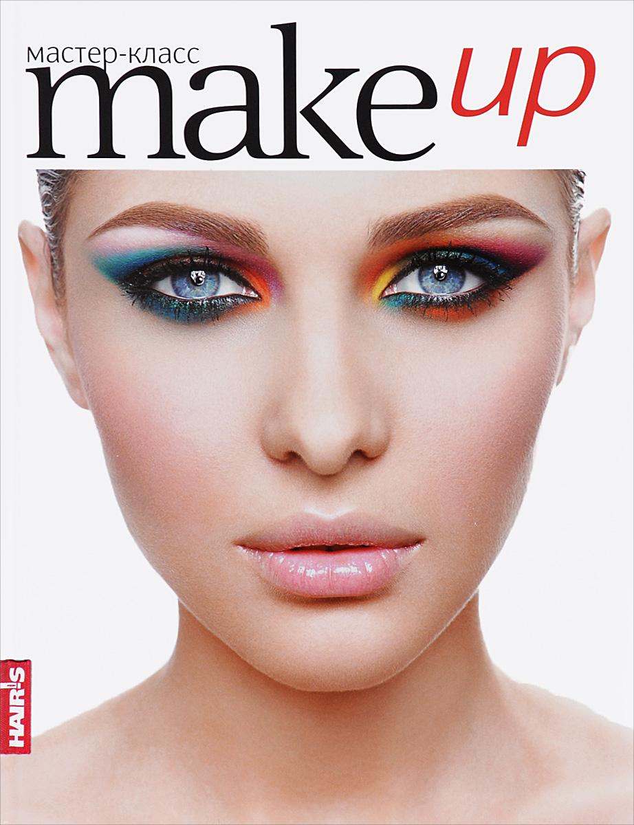 Make up. 50 мастер-классов по макияжу
