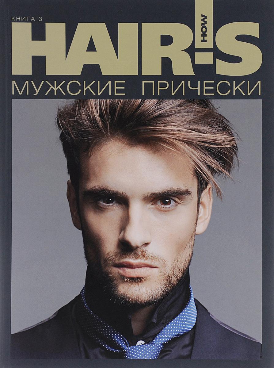 Hair`s How. Мужские прически. Книга 3 (+ приложение)