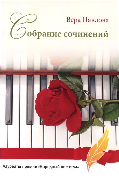 Вера Павловна. Собрание сочинений