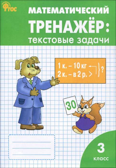 Математический тренажёр. 3 класс. Текстовые задачи