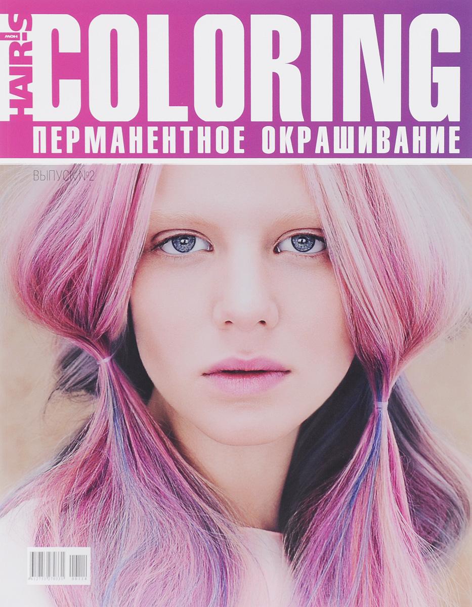 Coloring. Перманентное окрашивание. Выпуск 2