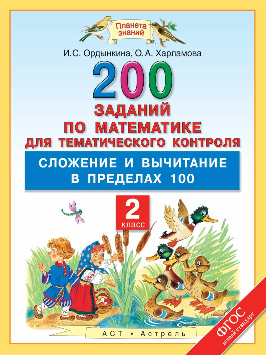 Математика. 2 класс. 200 заданий для тематического контроля. Сложение и вычитание в пределах 100