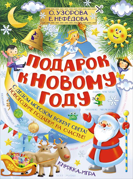 Подарок к Новому году