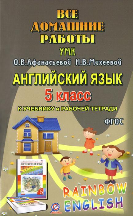 Английский язык. 5 класс. Все домашние работы. К УМК О. В. Афанасьевой, И. В. Михеевой, К. М. Барановой