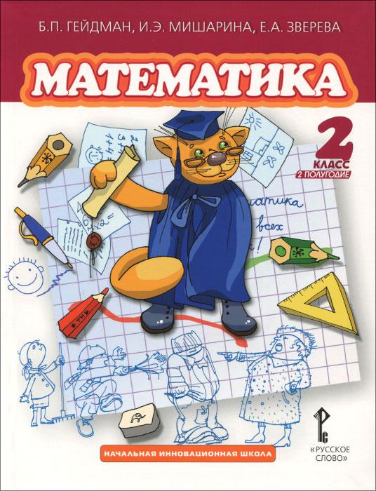 Математика. 2 класс. 2 полугодие. Учебник