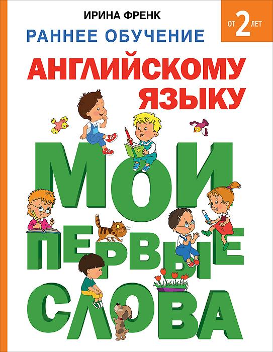 Раннее обучение английскому языку. Мои первые слова12296407Данная книга поможет вашему ребенку сделать первые шаги в изучении английских слов. Яркие картинки, несложные слова с русской транскрипцией, занимательные игры и упражнения для запоминания слов сделают процесс обучения приятным и простым. Книга предназначается для дошкольников и школьников младшего возраста, а также будет прекрасным подспорьем для родителей и воспитателей.