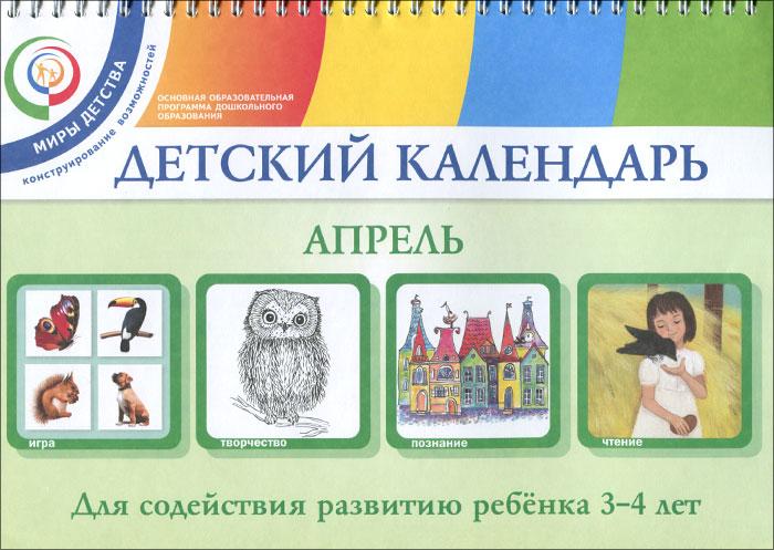 Детский календарь. Апрель. Для детей 3-4 года