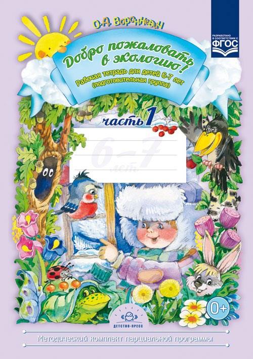Добро пожаловать в экологию! Рабочая тетрадь для детей 6-7 лет. Часть 1