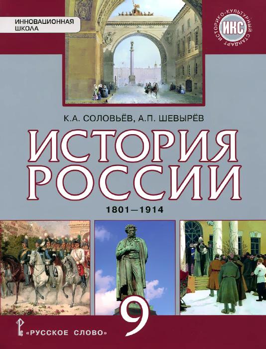 История России. 1801-1914. 9 класс. Учебник