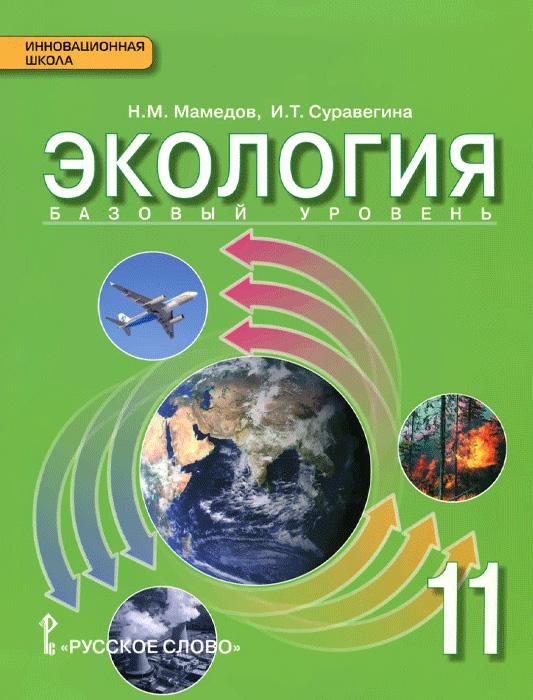 Экология. 11 класс. Базовый уровень. Учебник