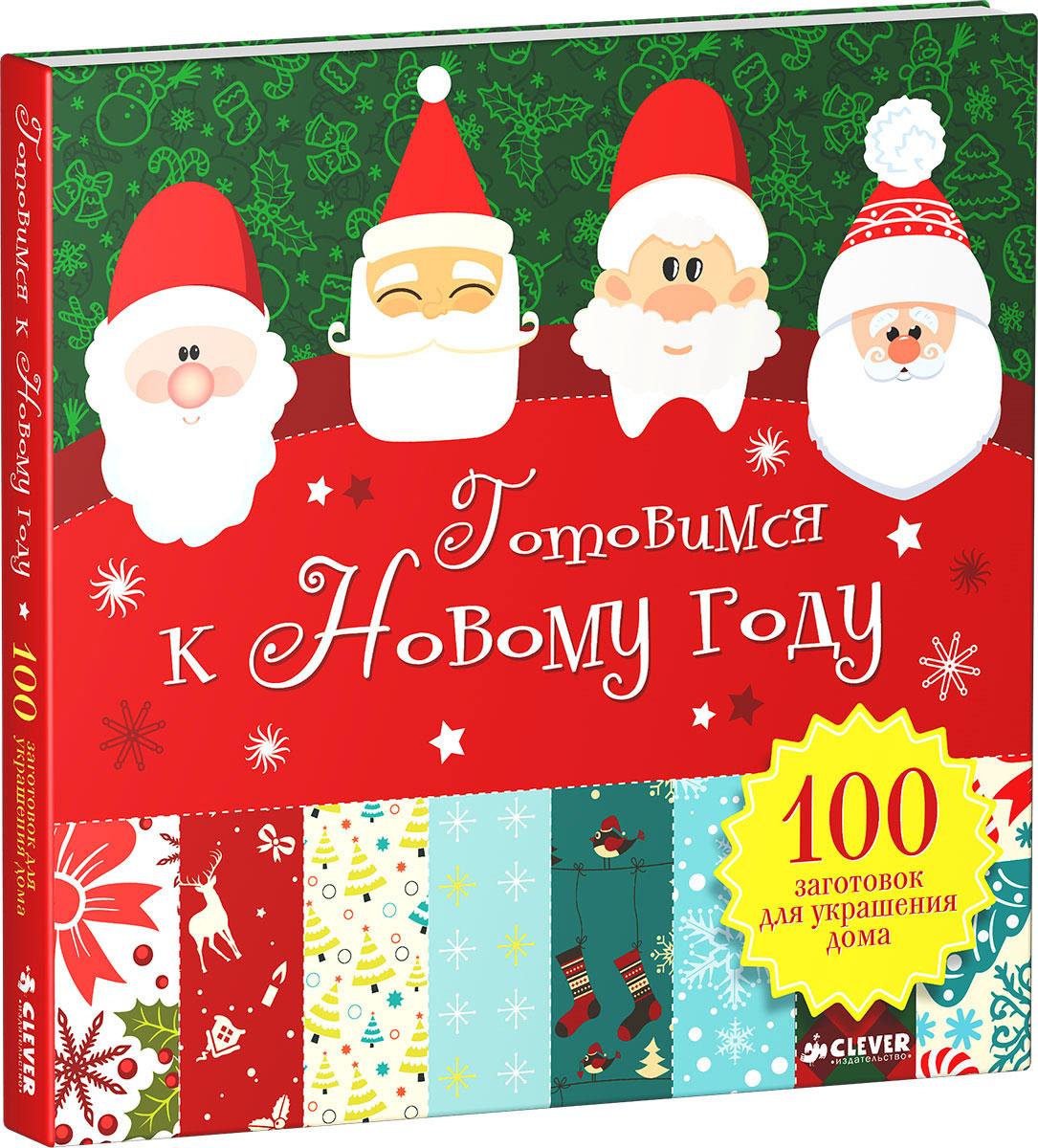 Готовимся к Новому году. 100 заготовок для украшения дома12296407Что вас ждет под обложкой: Набор бумаги для творчества с сотней заготовок и выкроек для украшений на Новый год и Рождество. С помощью этой уникальной книжки вы сможете легко и быстро сделать разнообразные гирлянды, звезды, шары и игрушки для украшения дома. Изюминки книги: В книге вы найдете выкройки: - гирлянды восьмерки; - объемной звездочки; - снежной гирлянды из объемных снежинок; - шара шашечки. Каждая страница - это двусторонний патерн стилизованный под Новый год и Рождество Четкие пошаговые инструкции и пунктирные линии поделок на страницах помогут правильно изготовить ваши поделки. Вам понадобятся только ножницы, скотч и ваша фантазия! Идеи: Не ограничивайтесь выкройками! Используйте полоски, квадраты, ленты для украшения бумажных пакетов, конвертов, коробочек, свертков, кульков просто завернутых в крафт-бумагу. Творите и экспериментируйте!