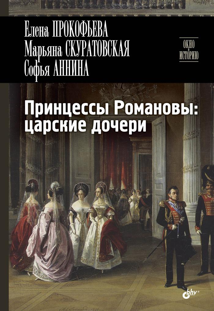 Принцессы Романовы. Царские дочери ( 978-5-9775-3545-8 )