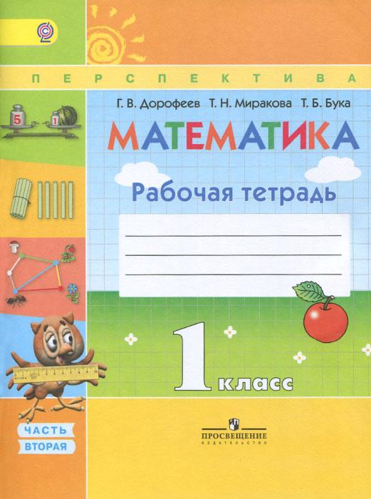 Математика. 1 класс. Рабочая тетрадь. В 2 частях. Часть 2
