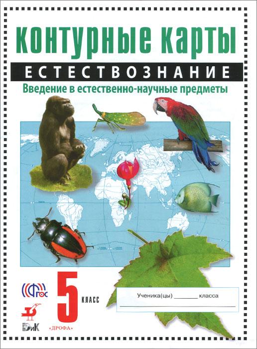 Естествознание. Введение в естественно-научные предметы. 5 класс. Контурные карты
