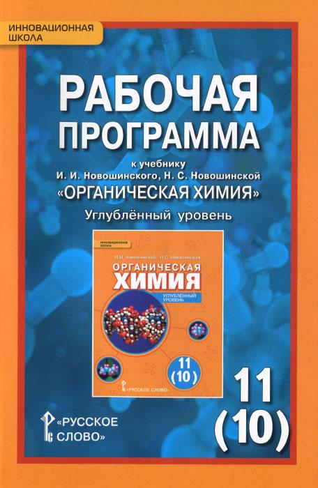 Органическая химия. 11 (10) класс. Углублённый уровень. Рабочая программа. К учебнику И. И. Новошинского, Н. С. Новошинской