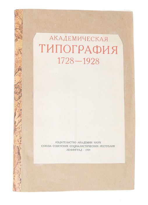 Академическая типография 1728 - 1928 гг