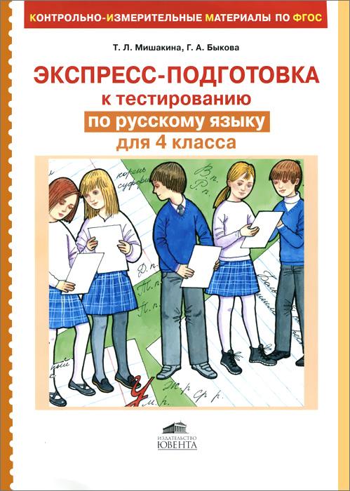 Русский язык. 4 класс. Экспресс-подготовка к тестированию12296407Данный тренажёр предназначен для подготовки четвероклассников к процедуре независимого тестирования по русскому языку. Задания в тренажёре предлагаются трёх уровней сложности - базового уровня А, уровня повышенной сложности В и творческого уровня С. Обязательным для выполнения является уровень А, который соответствует минимальному уровню усвоения знаний и сформированности соответствующих умений и навыков, а также удовлетворительной оценке знаний и умений ученика.