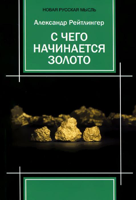 С чего начинается золото