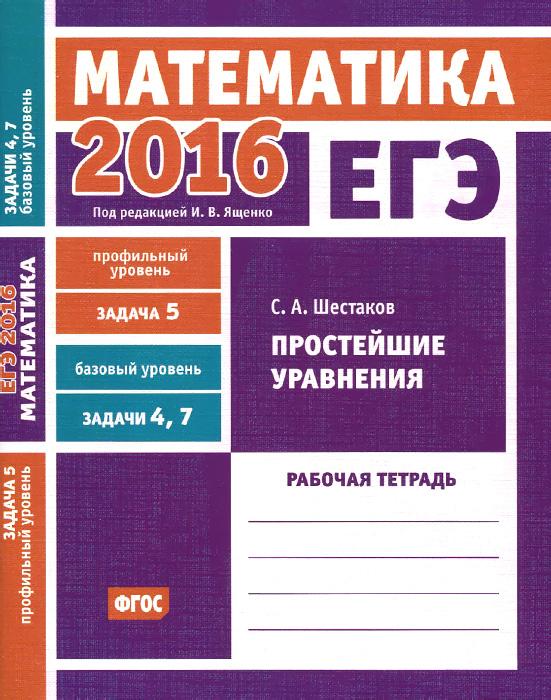 ЕГЭ 2016. Математика. Простейшие уравнения. Рабочая тетрадь