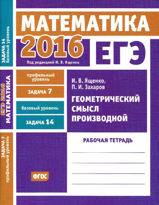ЕГЭ 2016. Математика. Геометрический смысл производной. Задача 7 (профильный уровень). Задача 14 (базовый уровень). Рабочая тетрадь
