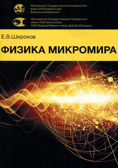 Физика микромира. Учебное пособие